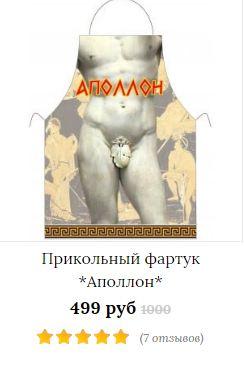 Фартук аполлон товар