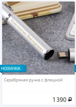 Флешка с ручкой товар