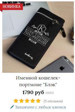 Именное портмоне блек товар