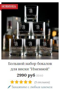 Набор бокалов для виски товар