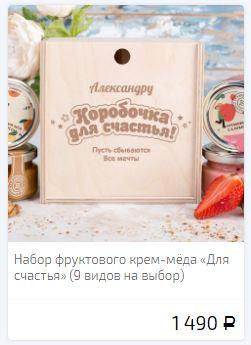 Набор крем меда товар