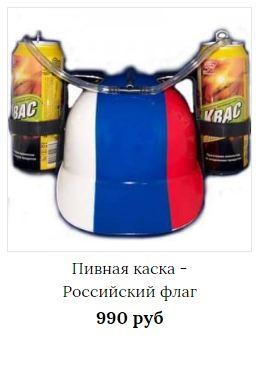 Пивная каска флаг товар