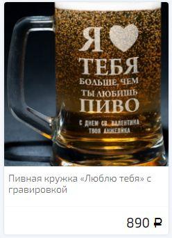 Пивная кружка люблю товар