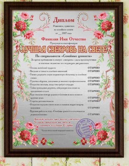Подарочный диплом свекрови