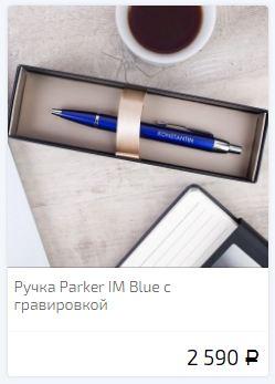 Ручка паркер товар