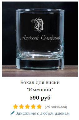 Стакан для виски именной товар