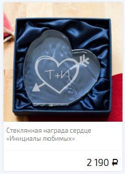 Стеклянная награда сердце товар