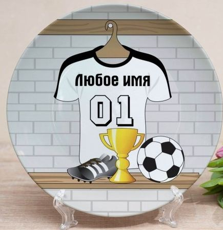 Тарелка футбольная