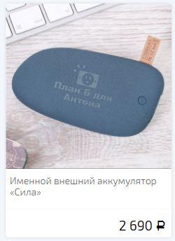 Внешний аккумулятор камень товар