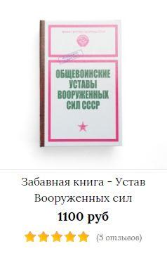 Забавная книга устав товар