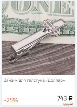 Зажим доллар товар