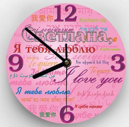 Часы я тебя люблю