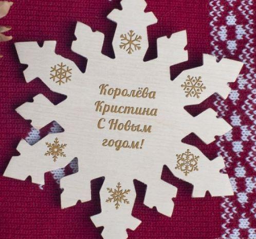 Елочная игрушка январская снежинка