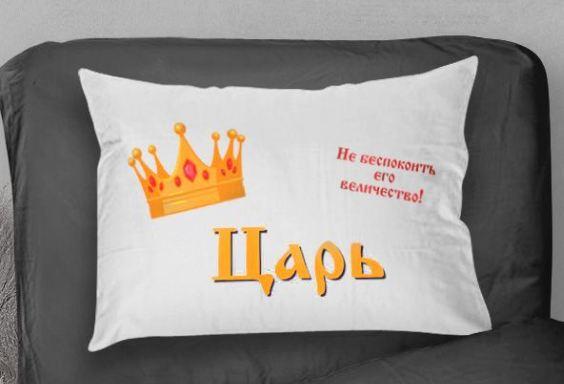 Наволочка царь