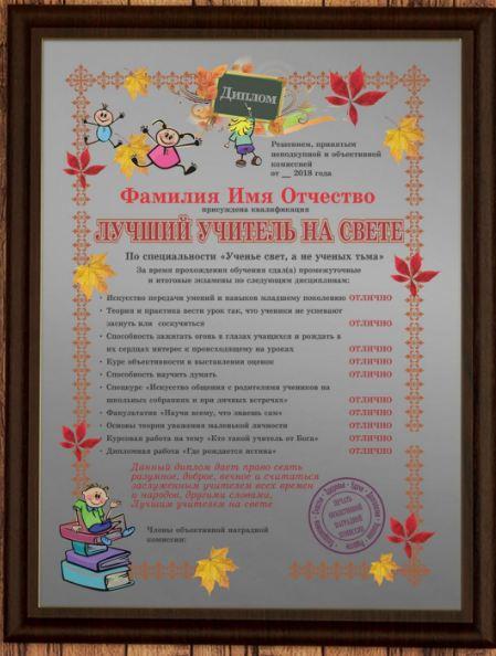 Подарочный диплом лучший учитель