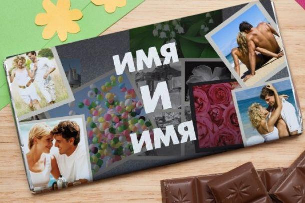 Шоколадка ваши имена