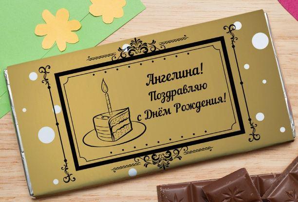 Шоколадная открытка сладкий день рождения