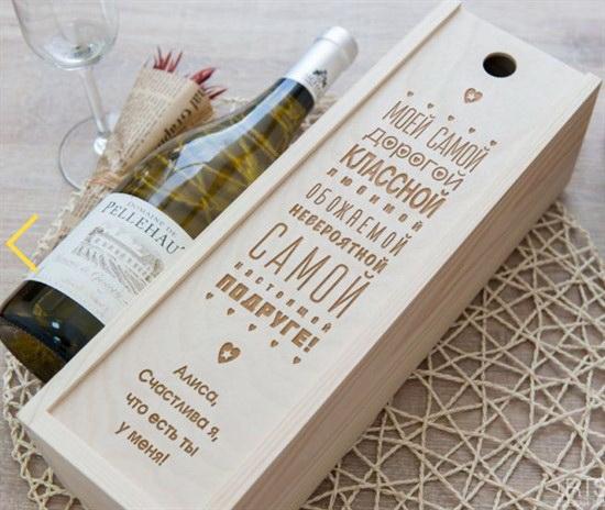Коробка для вина лучшей подруге