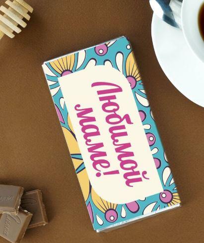 Шоколад любимой маме