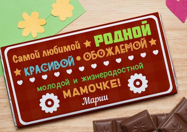 Шоколадная открытка для лучшей мамы