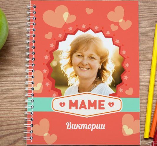 Тетрадь с фото маме