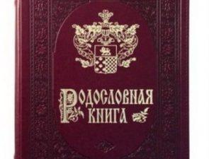Родословная книга в подарок