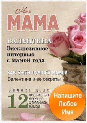 Календарь подарок маме