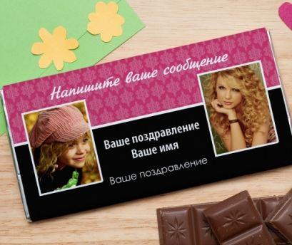 Шоколад в именной упаковке