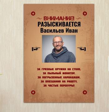 Плакат разыскивается