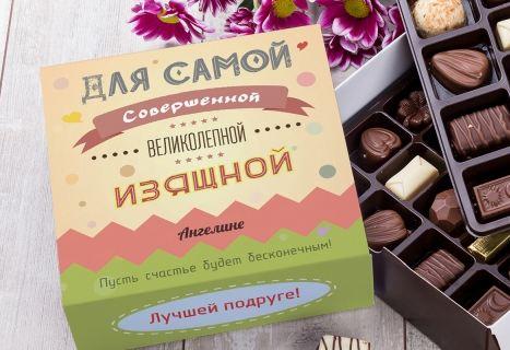 Бельгийский шоколад подружке