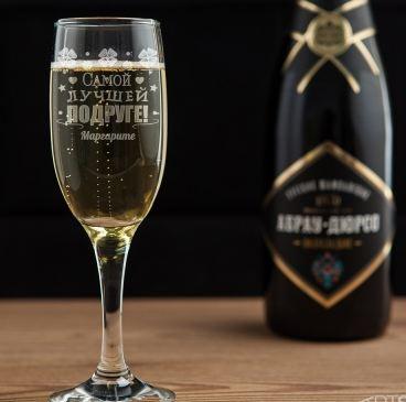 Бокал для шампанского лучшей подруге