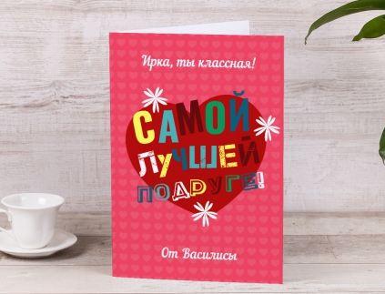Именная открытка подруге