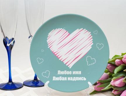 Именная тарелка сердце