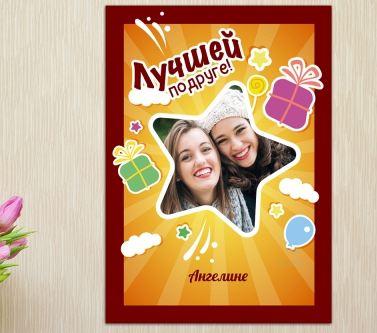 Постер подружке