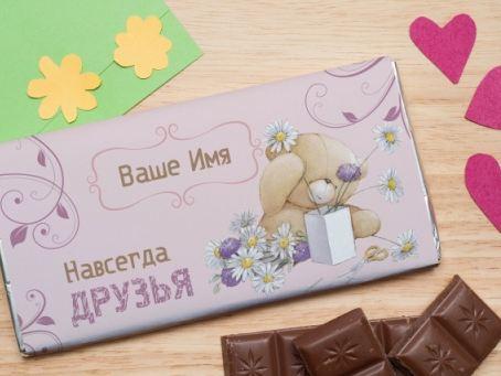Шоколадная открытка подруге