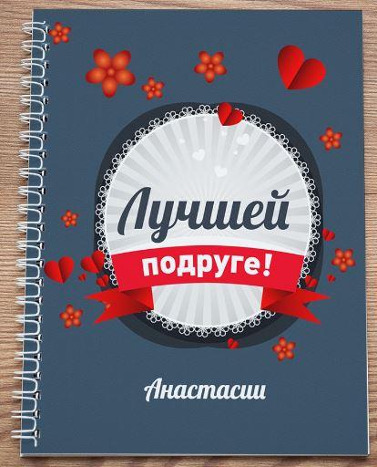 Именная тетрадь «Лучшей подруге»