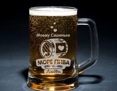 Пивная кружка море пива