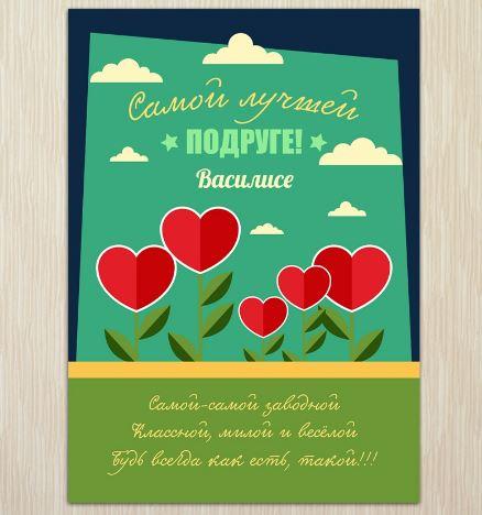 Постер на стену «Подруге от всего сердца»