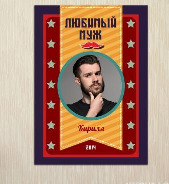 Постер признание мужу