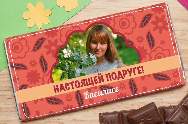 Шоколадная открытка «Настоящей подруге»
