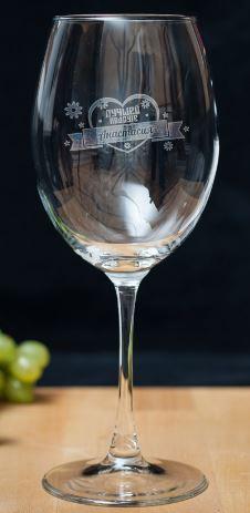 Винный бокал «Лучшей подруге» с гравировкой