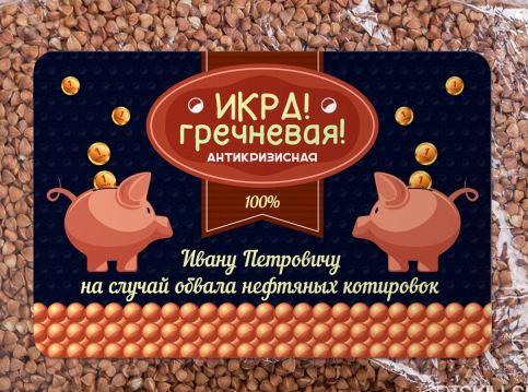 Гречка антикризисная