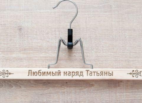 Именная вешалка