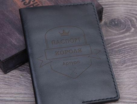 Обложка для паспорта удостоверение короля