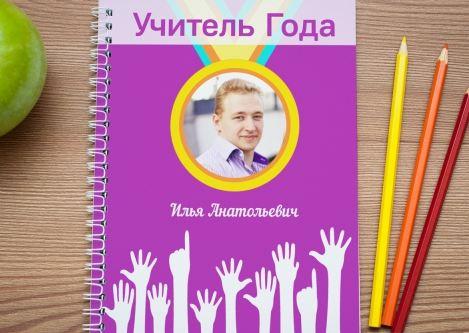 Тетрадь лучшему учителю