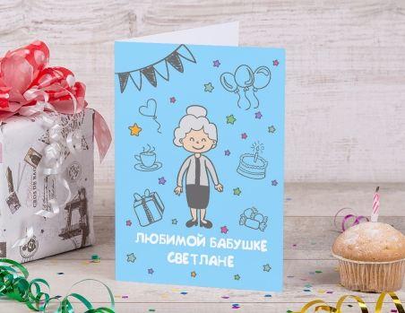 Именная открытка бабушке
