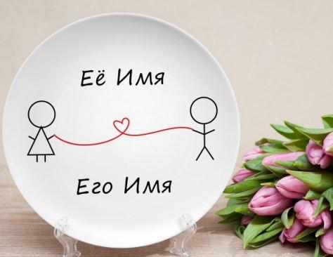 Именная тарелка романтика
