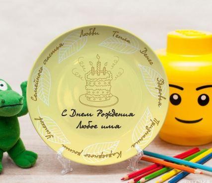 Именная тарелка с Днем рождения