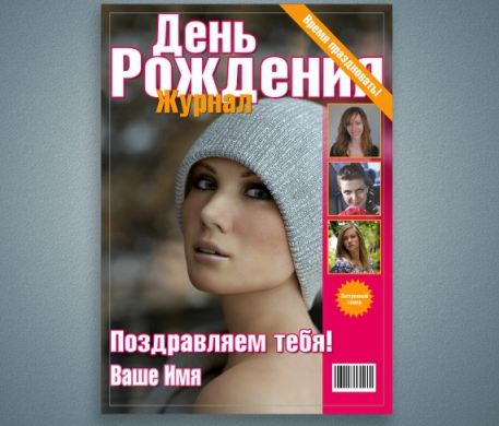 Постер с фото