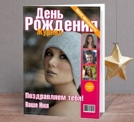 Фотооткрытка журнал